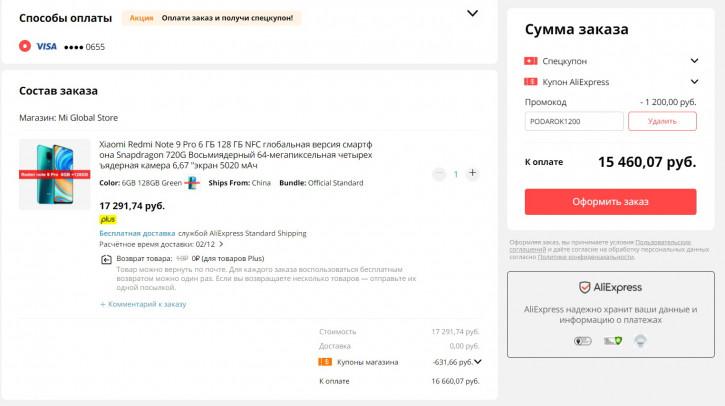 Хитовый Xiaomi Redmi Note 9 Pro по вкусной цене прямо сейчас