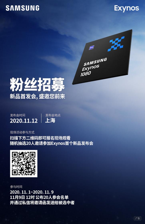 Официально: дата презентации Exynos 1080 для Samsung Galaxy S21