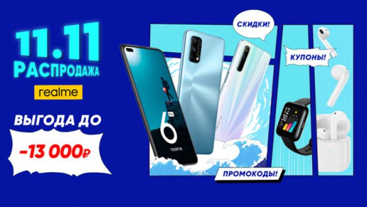 Realme скинула цены в России на треть в честь праздника скидок 11.11
