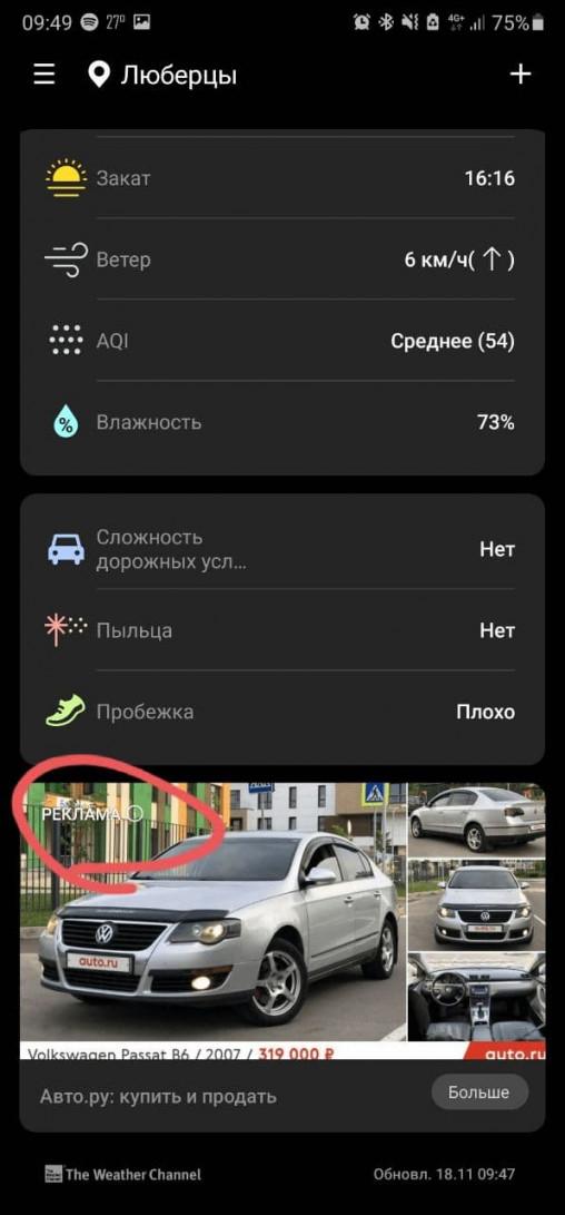 Samsung Galaxy Note 20 Ultra в России теперь с рекламой в приложениях