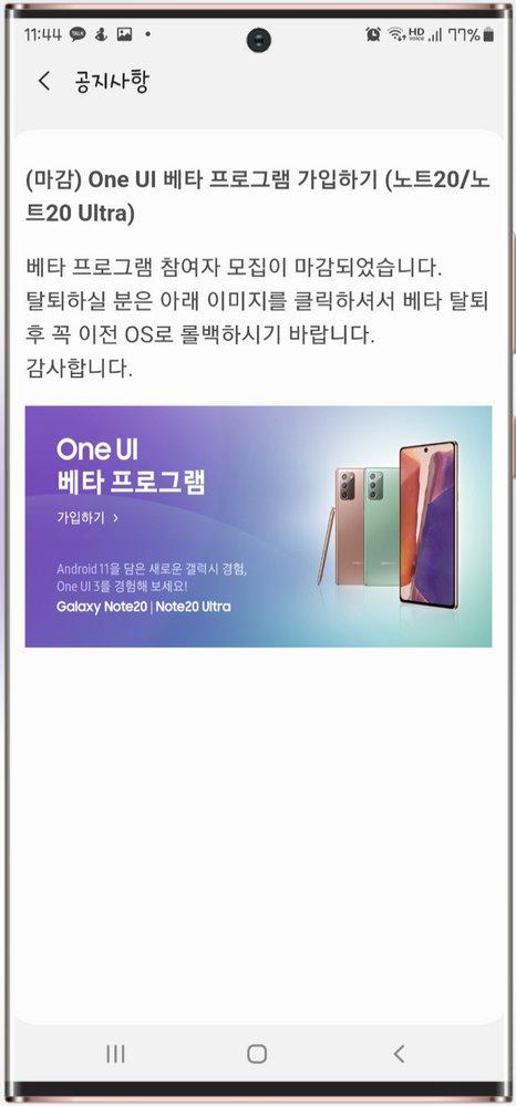 Samsung закрыла One UI 3.0 Beta на Android 11 для Galaxy Note 20