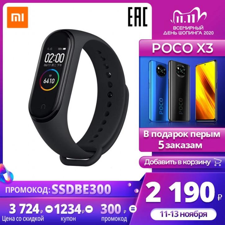Xiaomi Mi Band 4 с NFC по максимально низкой цене и 5 халявных Poco X3