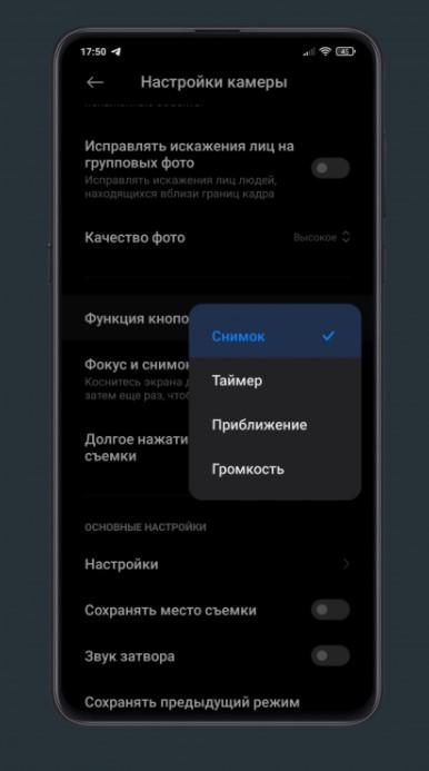 Настройте кнопки вашего смартфона для управления камерой MIUI 12