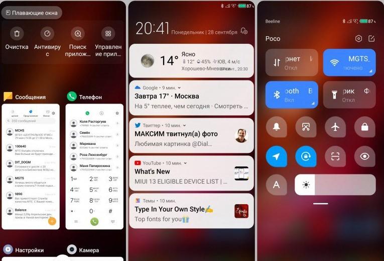 Новая тема Poco для MIUI 12 порадовала фанатов Xiaomi