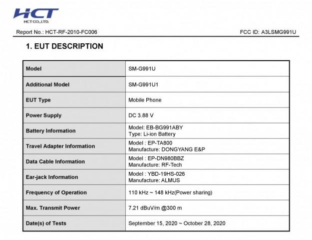 Сертификация FCC раскрыла мощности зарядки Samsung Galaxy S21