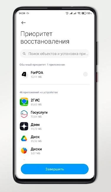 Как сделать резервную копию данных и приложений на смартфоне Xiaomi