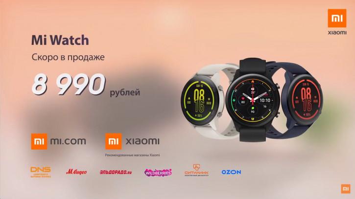 Цена Xiaomi Mi Watch в России