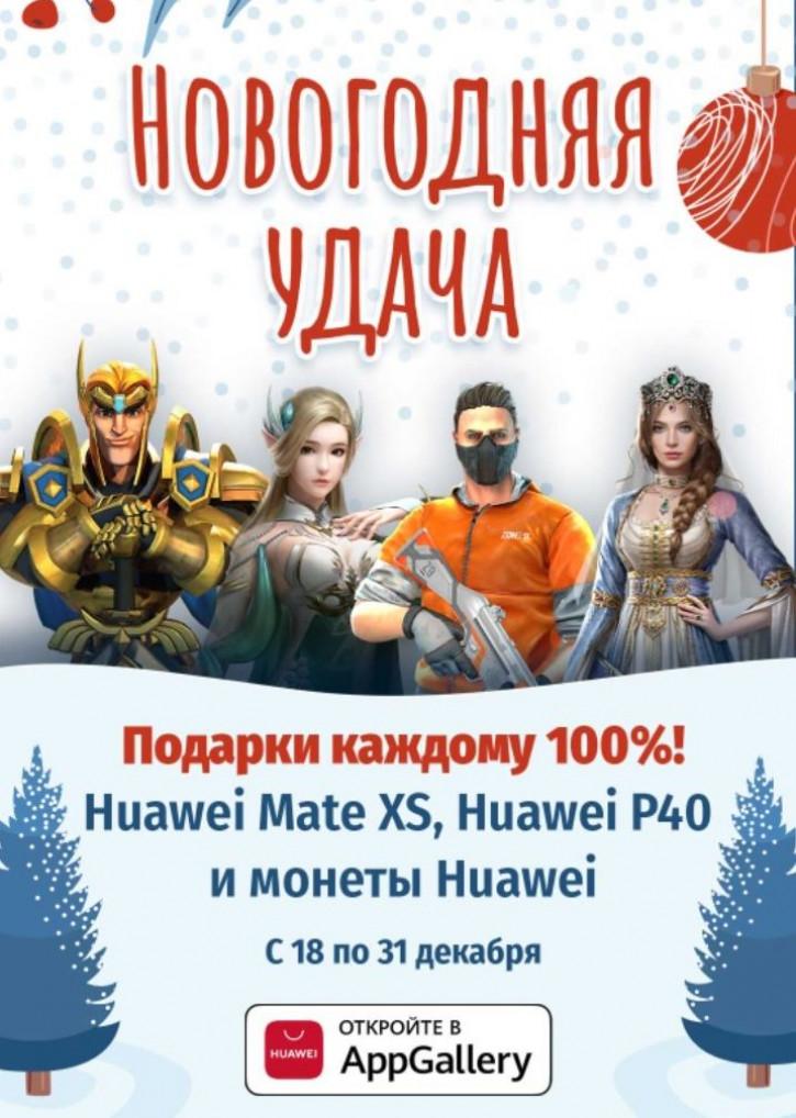"""Huawei AppGallery запускает беспроигрышный конкурс """"Новогодняя удача"""""""
