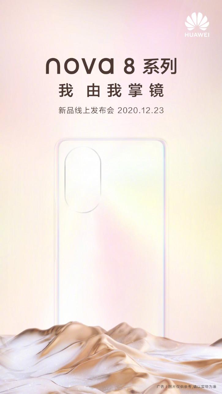 Huawei объявила дату премьеры и дизайн Nova 8