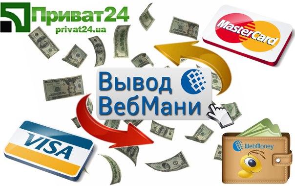 Вывести вебмани на приват 24