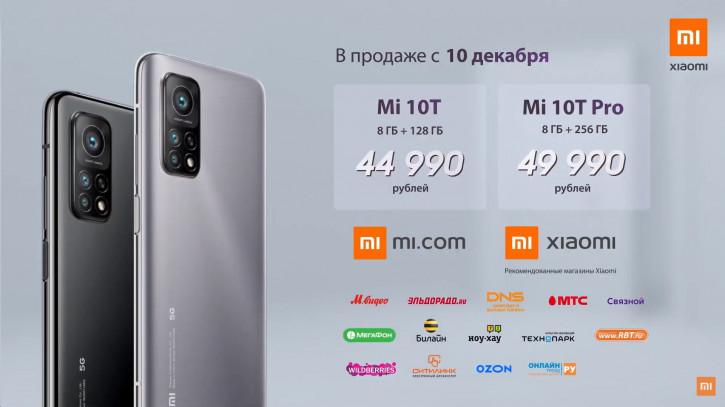 Предзаказ на Xiaomi Mi 10T в России: подарки на 9000 рублей и бонусы