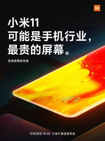 Самый дорогой в индустрии: новые детали о дисплее Xiaomi Mi 11
