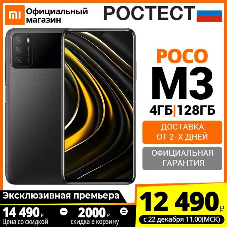Старт предпродаж Xiaomi Poco M3 с ощутимой скидкой