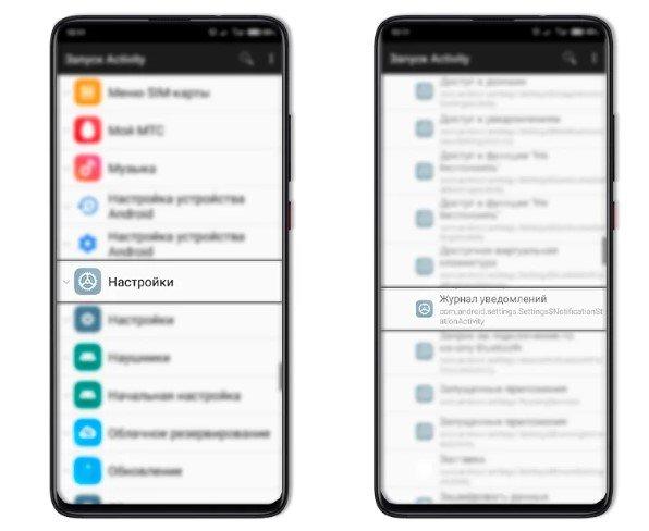 Как легко посмотреть стертые уведомления на смартфоне Xiaomi