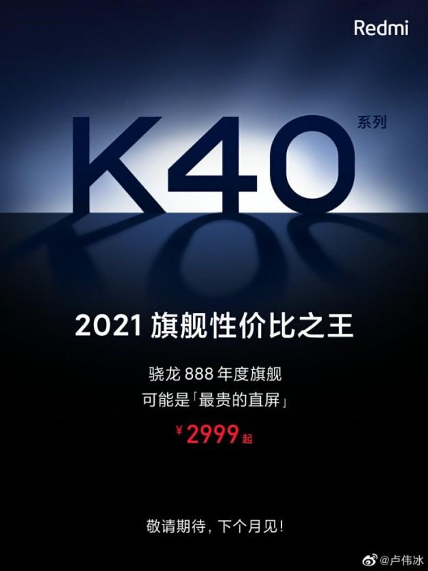 Первые официальные спойлеры Xiaomi Redmi K40: характеристики и цена