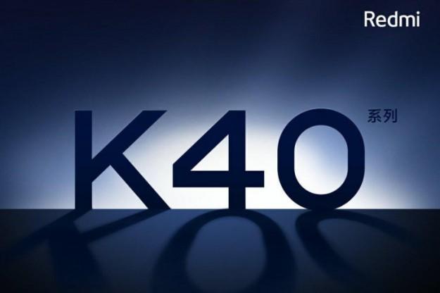Остановитесь! Появился слух о четвёртой модификации Redmi K40