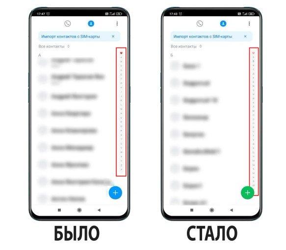 Нововведения в MIUI 12: Удаляем приложения по-новому и исправляем MIUI звонилку