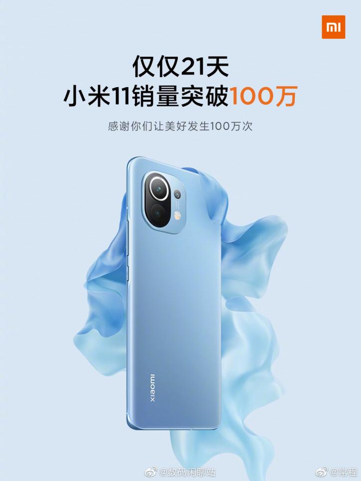 Xiaomi отчиталась о невероятной популярности флагманского Mi 11