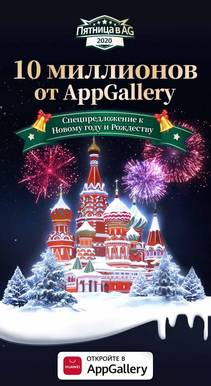 Новый год и Рождество в AppGallery: подарки и розыгрыши каждый день