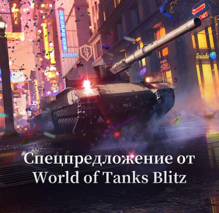 Успей забрать бонусы к World Of Tanks Blitz от Huawei AppGallery
