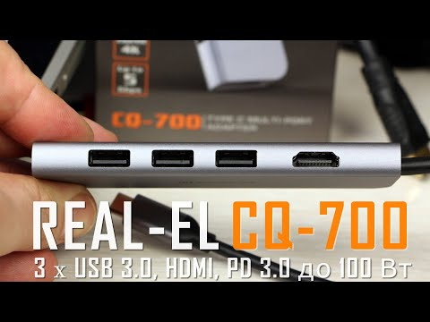 Видео обзор REAL-EL CQ-700 - полезный USB-хаб на 3 порта USB 3.0, HDMI и Power Delivery 3.0 до 100 Вт