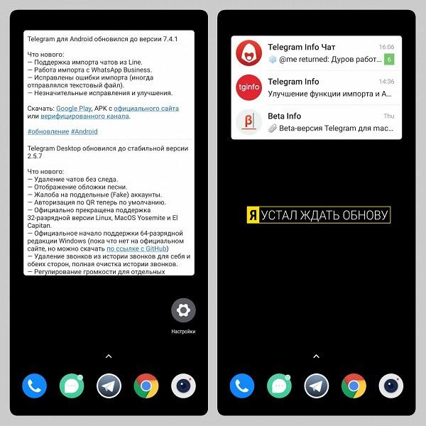 Виджетами Telegram для Android пожертвовали ради «убийственной» функции переноса истории чатов, но скоро это исправят
