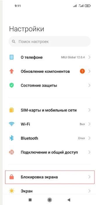 Как в смартфоне Xiaomi на MIUI 12 быстро запустить камеру