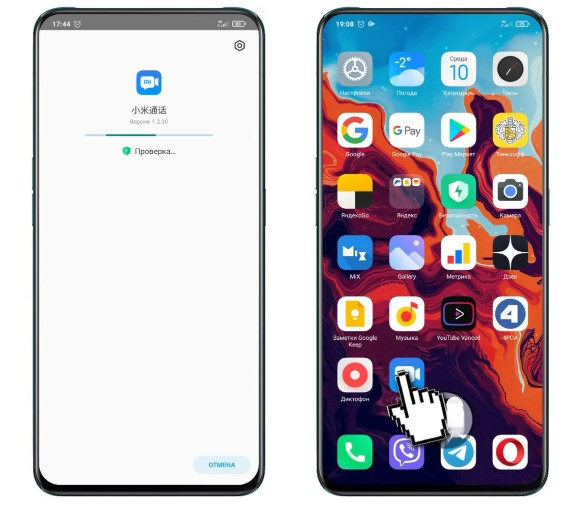 Cекреты MIUI 11 и 12: Новое приложение Xiaomi для звонков