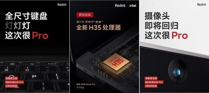 Стала известна дата выхода Xiaomi RedmiBook Pro