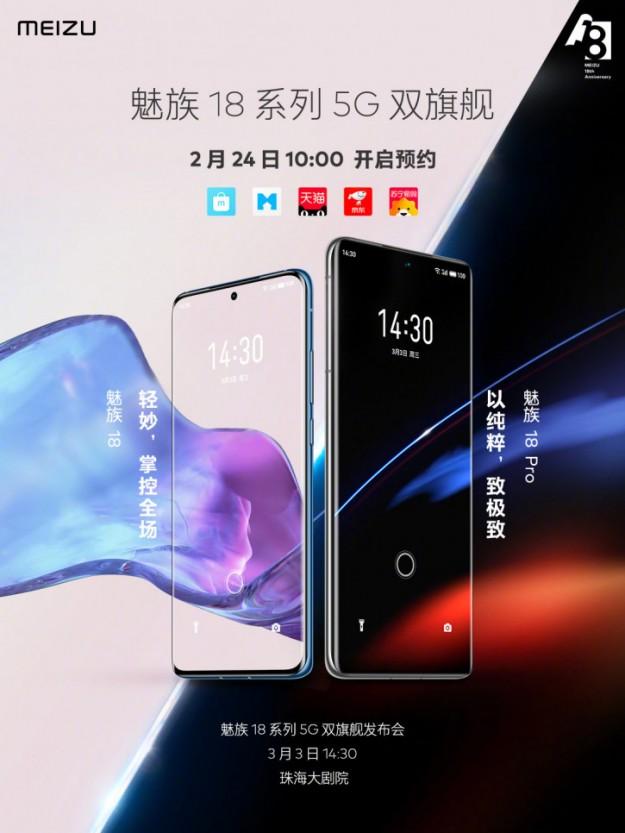 Экраны-водопады? Официальные рендеры Meizu 18 и 18 Pro