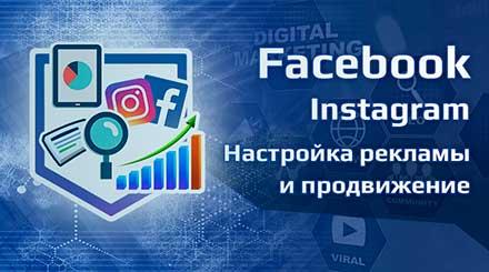 Настройка таргетированной рекламы в Facebook