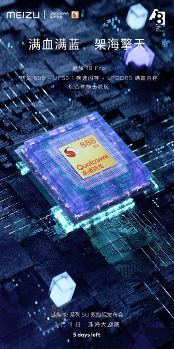 Meizu 18 и Meizu 18 Pro получат разные чипсеты