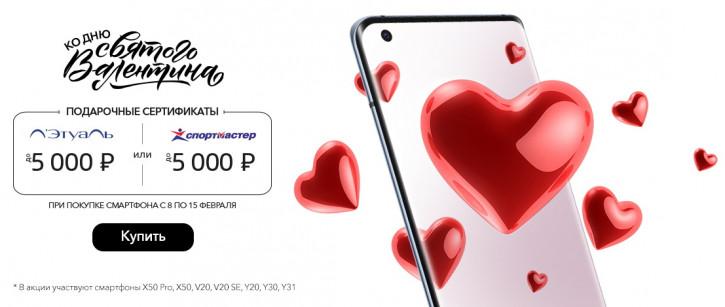 Vivo дарит ценные подарки при покупке смартфона ко Дню всех влюбленных