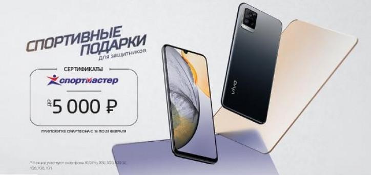 Vivo вручает подарочные сертификаты до 5000 рублей в честь 23 февраля