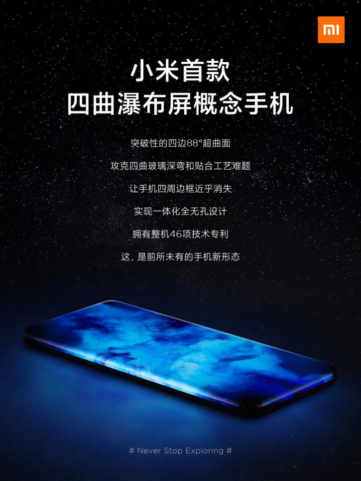 Huawei Mate 40 Pro на максималках: Xiaomi представила концептофон Siqu
