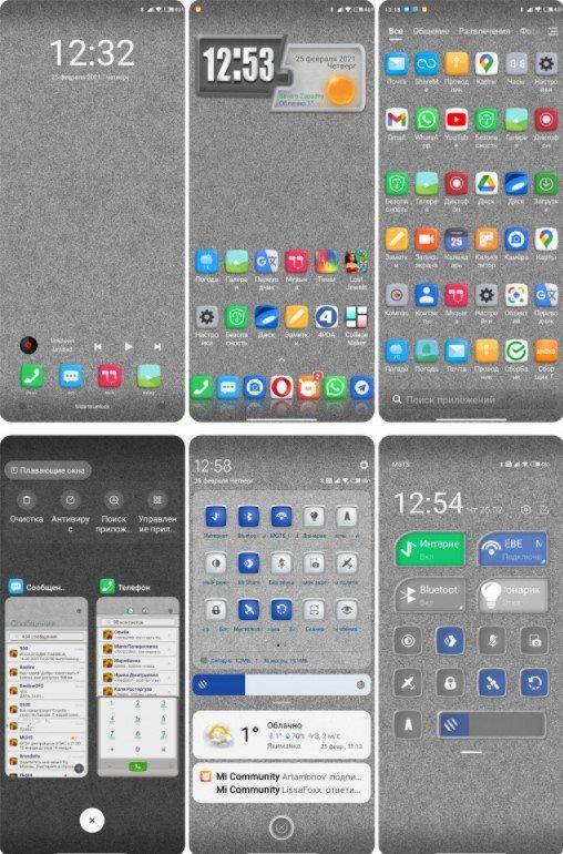 Новая тема Bright для MIUI 12 и 11 порадовала многих пользователей