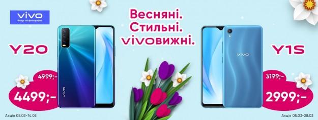 Cкидки к 8 марта покупателям смартфонов vivo
