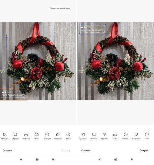 Как изменить положение водяного знака на фото в Xiaomi