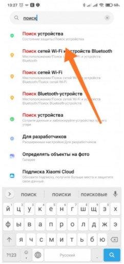 Как найти ваш смартфон через Google и Mi аккаунты