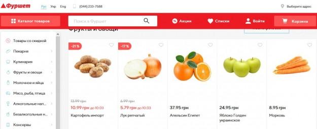 SMARTlife: Как работает доставка продуктов из супермаркета Фуршет через Zakaz.ua?!