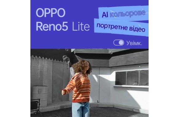 ОРРО официально презентует смартфон Reno5 Lite в Украине