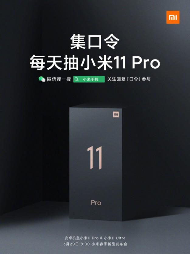 Android-короли: Xiaomi объявила главные новинки презентации 29 марта