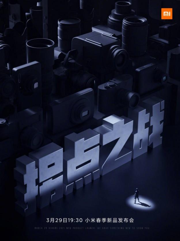 Xiaomi готовит Mix-сюрприз к большому мероприятию 29 марта?