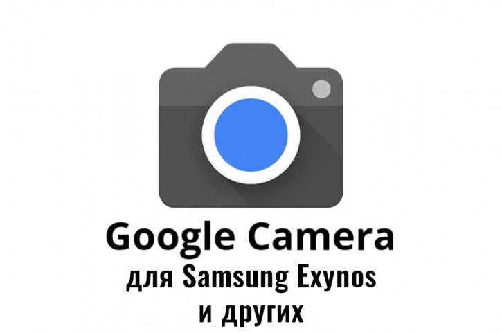 Google Camera наконец-то стала доступна Exynos-смартфонам [скачать]