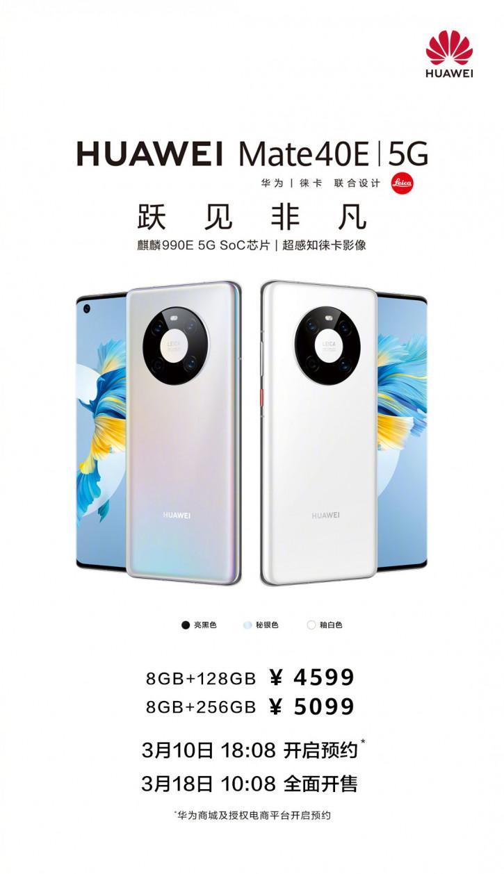Huawei представила второй флагман по сниженной цене