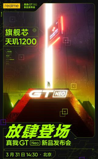 Официальная дата анонса Realme GT Neo и детали о чипсете