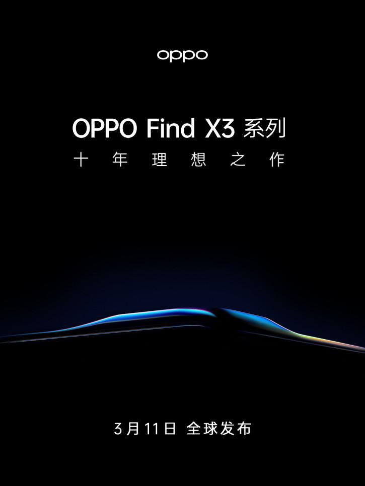 Официально: серия OPPO Find X3 будет представлена на следующей неделе