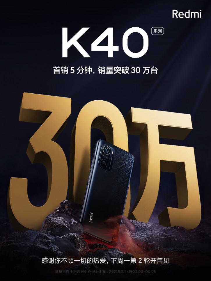 Первую партию Xiaomi Redmi K40 раскупили за считанные минуты