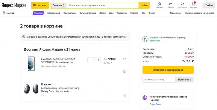 Samsung Galaxy S21 со скидкой до 20 000 рублей и Buds Live в России