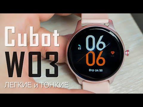 Легкие и тонкие! Видео обзор Сubot W03 - смарт-часы за $30 c замером пульса, давления и сатурации